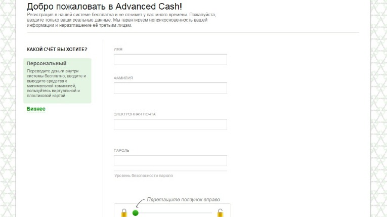 регистрация advanced cash