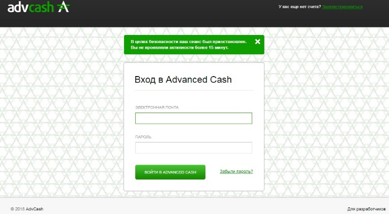 вход advanced cash