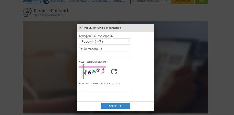как завести кошелек вебмани