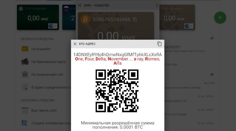перевести биткоины в рубли