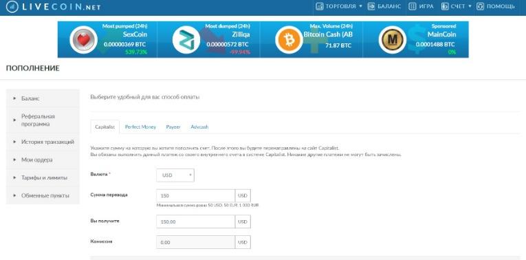 пополнение счета на livecoin