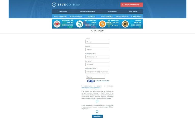 регистрация livecoin