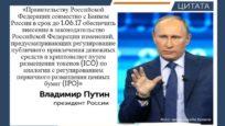 Запрещена ли криптовалюта и майнинг в России? Запрет биткоина.