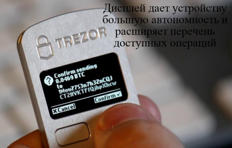 устройства хранения криптовалюты