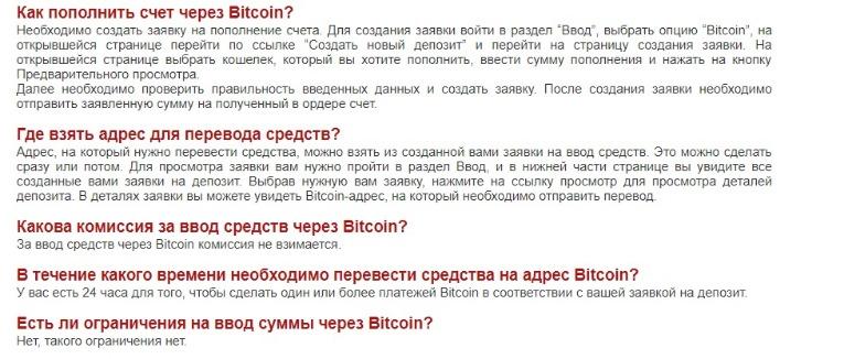 пополнение перфект мани биткоин
