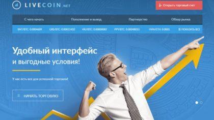 LiveCoin.net обзор биржи, как зарегистрироваться и торговать.